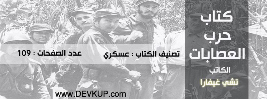 تحميل كتاب حرب العصابات تشي جيفارا pdf