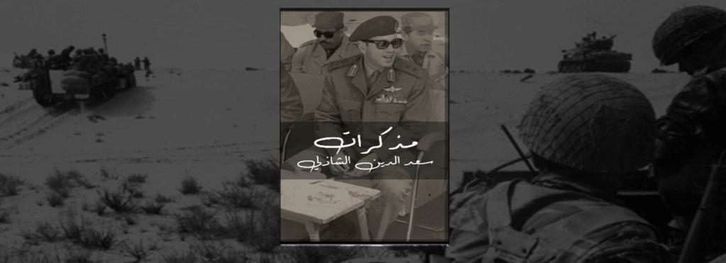 كتاب حرب اكتوبر للفريق سعد الدين الشاذلى pdf